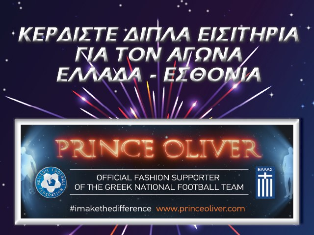 Ελλάδα-Εσθονία | Κερδίστε εισιτήρια για τον αγώνα στο ΟΑΚΑ