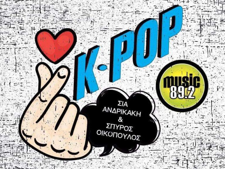 Η μοναδική εκπομπή K-Pop του ελληνικού ραδιοφώνου στον Music 89,2!