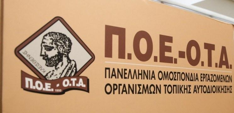 ΠΟΕ –ΟΤΑ: Κλειστά τα αμαξοστάσια όλης της Ελλάδας