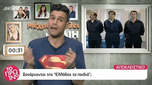 Ξανάρχονται «Της Ελλάδος τα παιδιά» στην τηλεόραση; [vid]