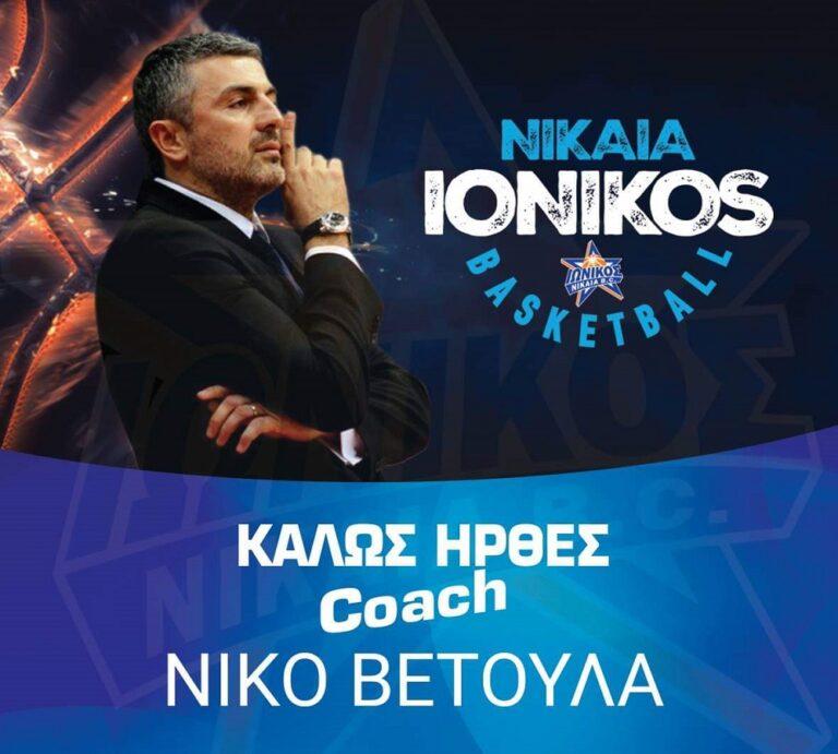 Ιωνικός: Επίσημα προπονητής ο Βετούλας