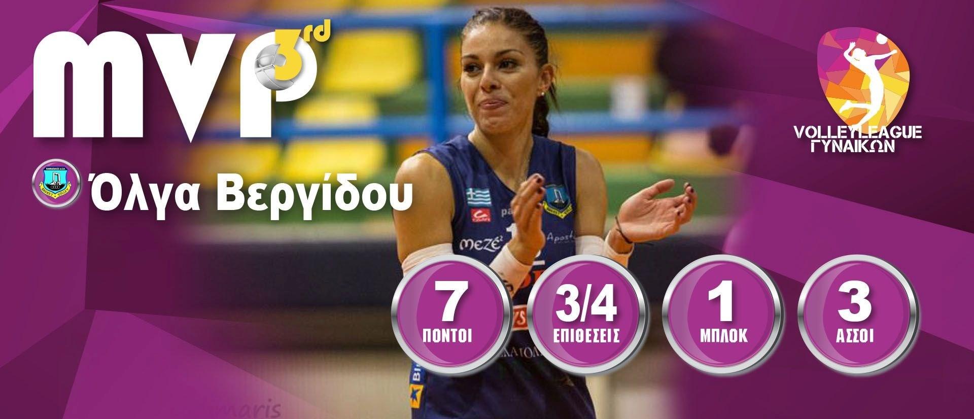 Α1 Γυναικών βόλεϊ: MVP η Βεργίδου - Sportime.GR