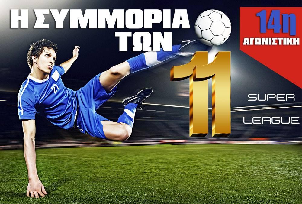 Η καλύτερη ενδεκάδα της 14ης αγωνιστικής της Super League - Sportime.GR