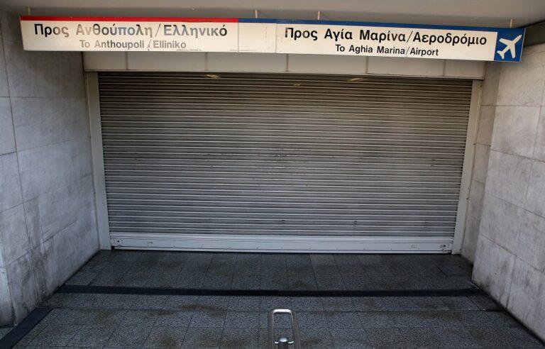 Τρεις συγκεντρώσεις στο κέντρο της Αθήνας – Κλειστός ο σταθμός «Σύνταγμα» του Μετρό