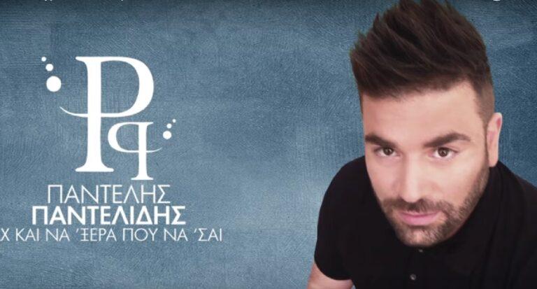 Παντελής Παντελίδης : Ακούστε το νέο τραγούδι του (vid)