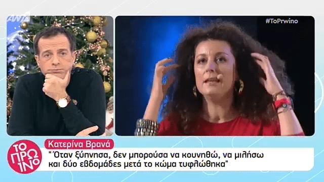Η Κατερίνα Βρανά μιλάει για το πρόβλημα υγείας της (vid)
