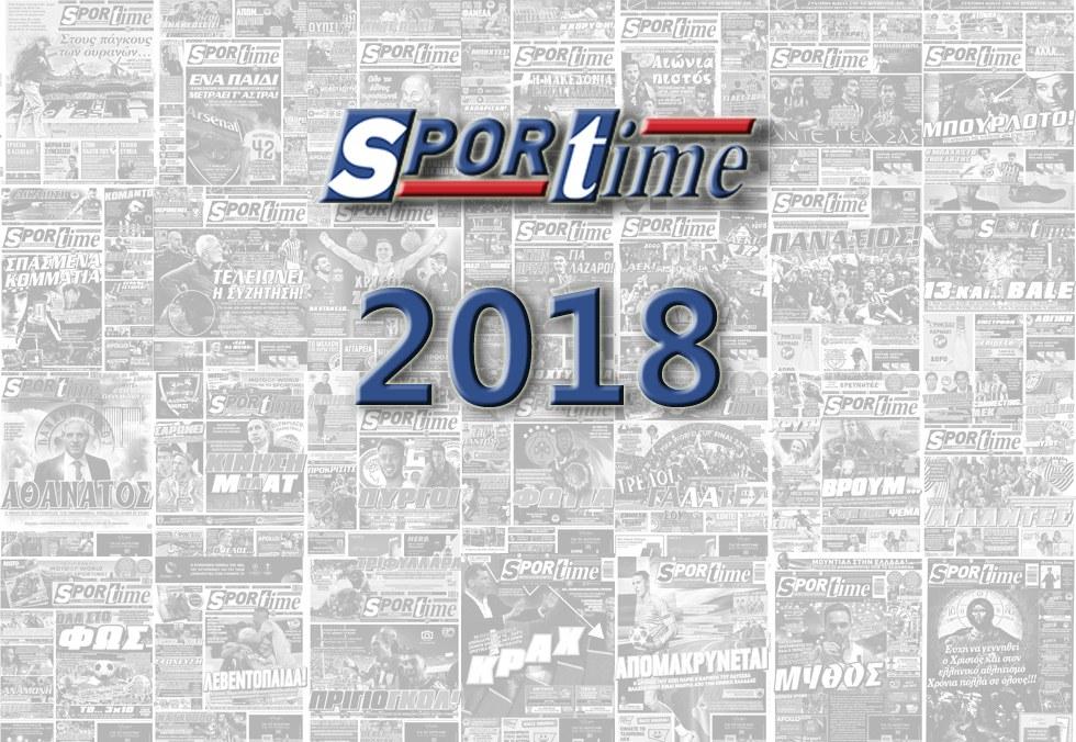 Πάει ο παλιός ο χρόνος – Το 2018 μέσα από το Sportime