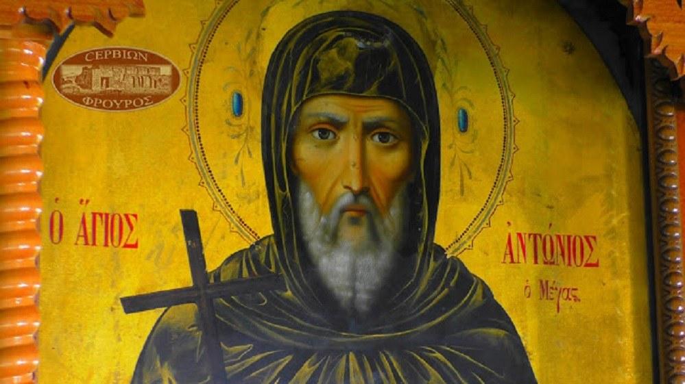 Άγιος Αντώνιος: Ο θεμελιωτής του μοναχισμού και Μέγας ασκητής της Αιγύπτου