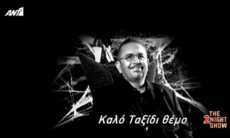 Το «αντίο» του Γρηγόρη Αρναούτογλου στον Θέμο Αναστασιάδη (vid)