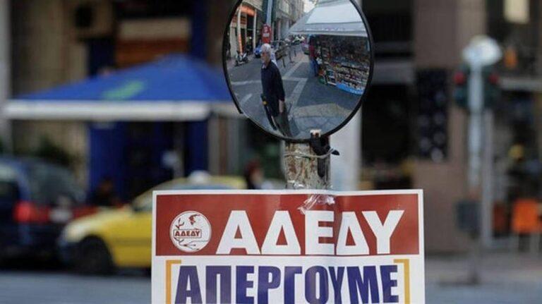 Παραλύει το Δημόσιο – 24ωρη απεργία της ΑΔΕΔΥ