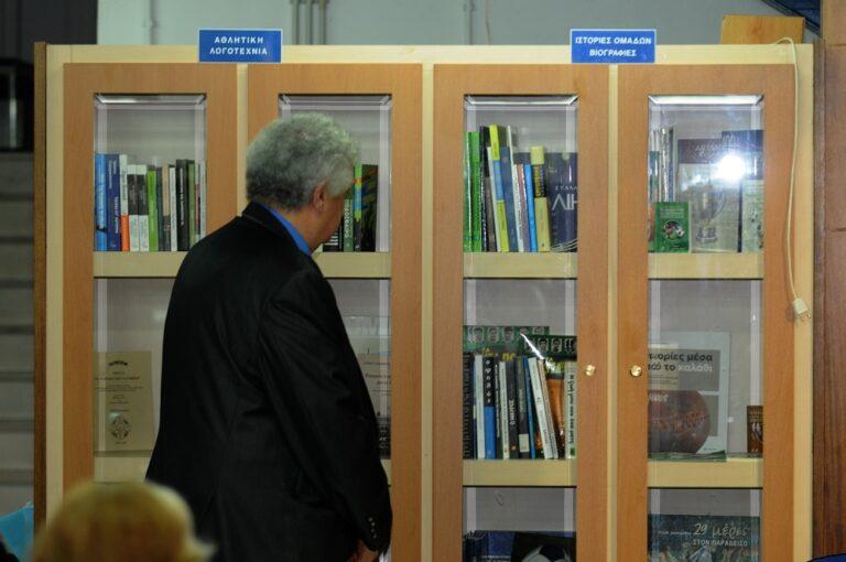Απόλλων Σμύρνης: Παρουσιάστηκε η αθλητική και ιστορική βιβλιοθήκη