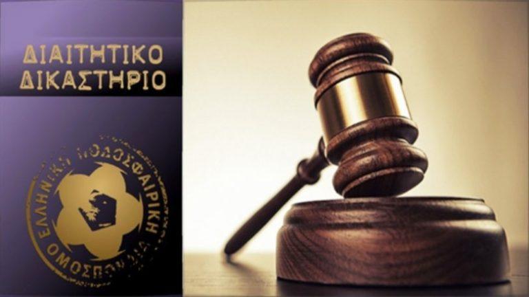 Διαιτητικό Δικαστήριο: Αυθημερόν η απόφαση για την προσφυγή του Ολυμπιακού