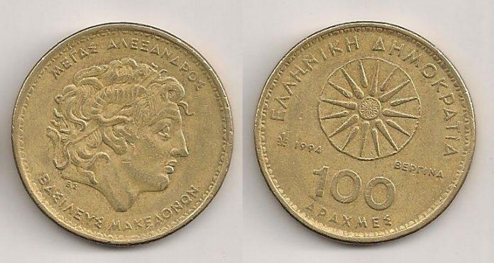 Σάλος με τα κέρματα των 100 δραχμών με τον Μεγαλέξανδρο- Έχουν αξία ή όχι;