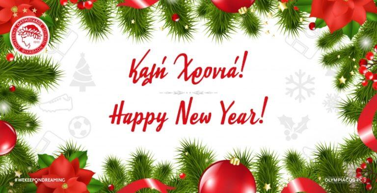 Ολυμπιακός: Καλή Χρονιά!