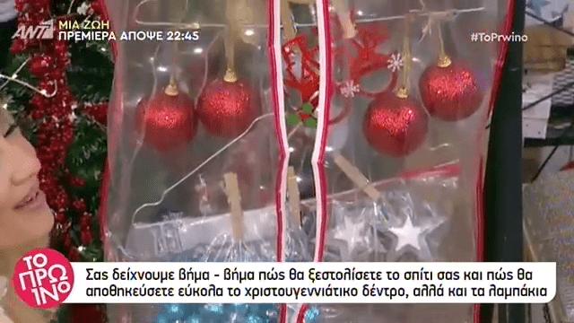 Πώς να ξεστολίσετε και να αποθηκεύσετε τα χριστουγεννιάτικα στολίδια (vid)