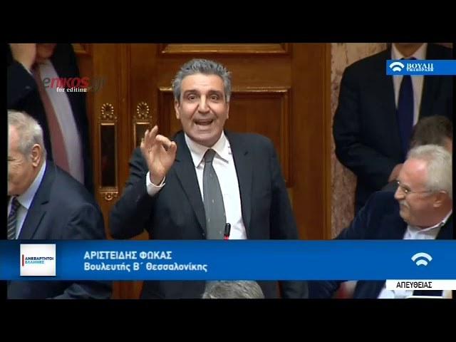 Βουλευτής των ΑΝ.ΕΛ. ζητάει… VAR σε ψηφοφορία (video)