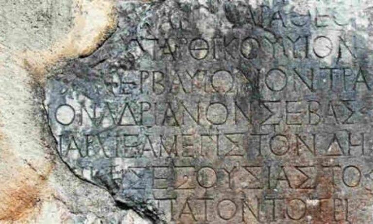 Μήνυμα ημέρας: «Η ελληνική είναι η τελειότερη γλώσσα»