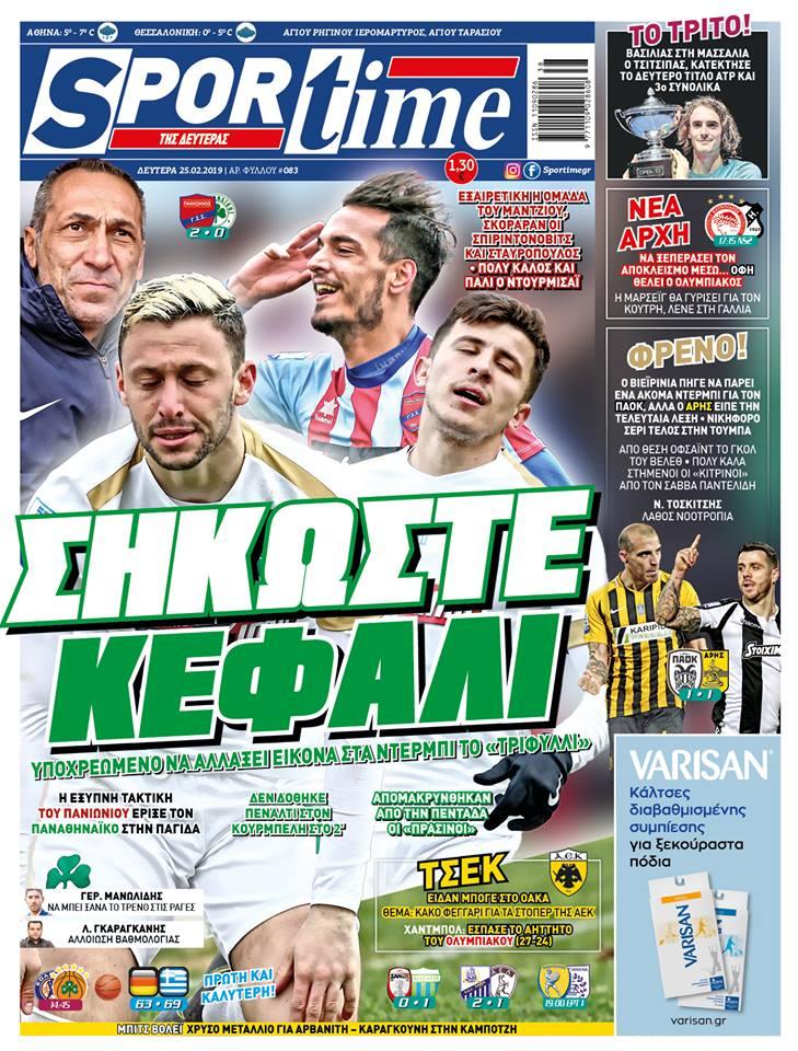 Εξώφυλλο Εφημερίδας Sportime δύο χρόνια πριν - 25/2/2019