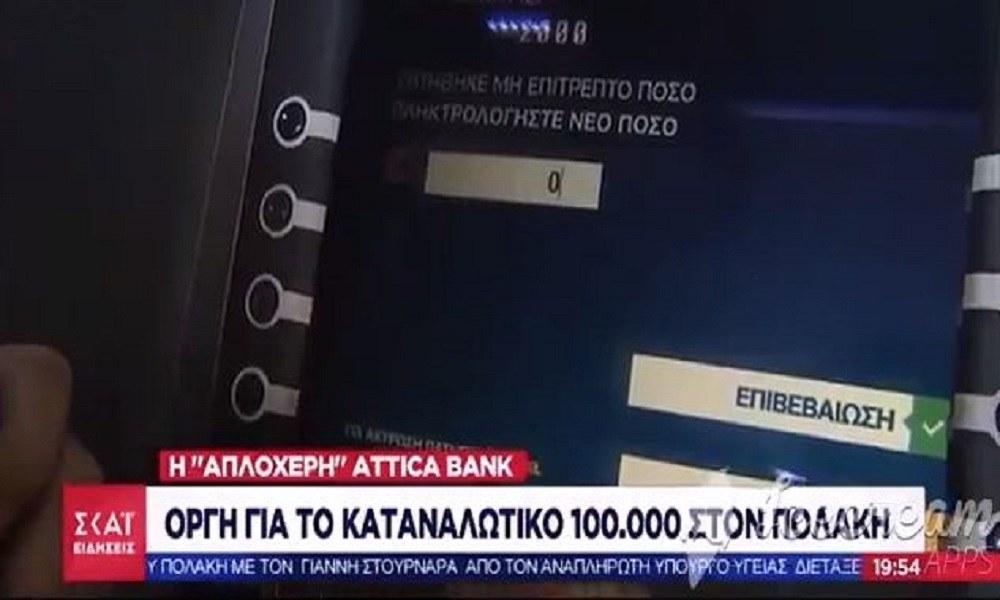 ΣΚΑΪ: Σάλος με το ρεπορτάζ Υποφάντη και τα 100.000 ευρώ από το ΑΤΜ