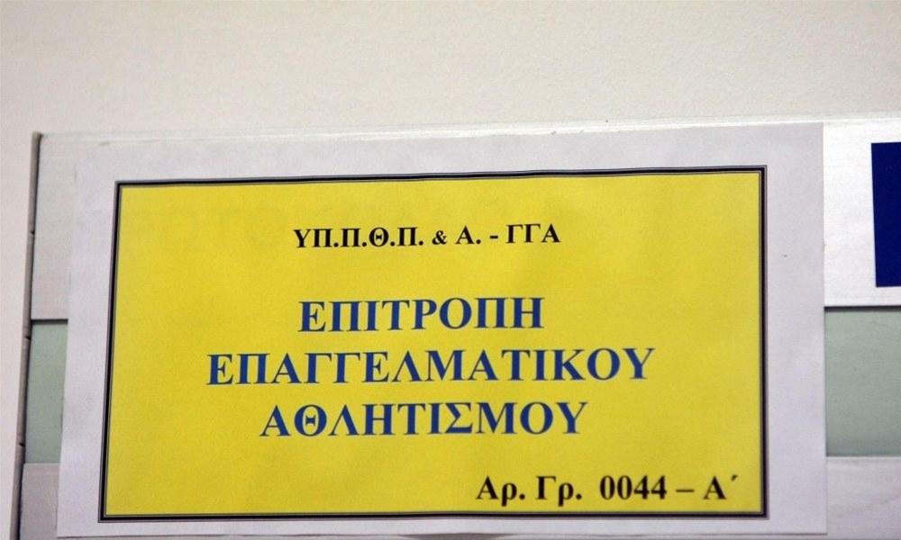 Επιτροπή Επαγγελματικού Αθλητισμού: Πρόεδρος ο Στεφανόπουλος