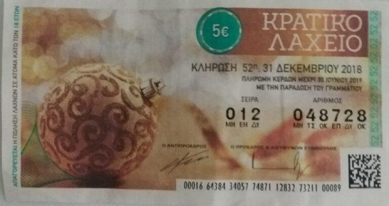 Ένα συρτάρι έκρυβε τα 2 εκατ. ευρώ του Πρωτοχρονιάτικου Λαχείου