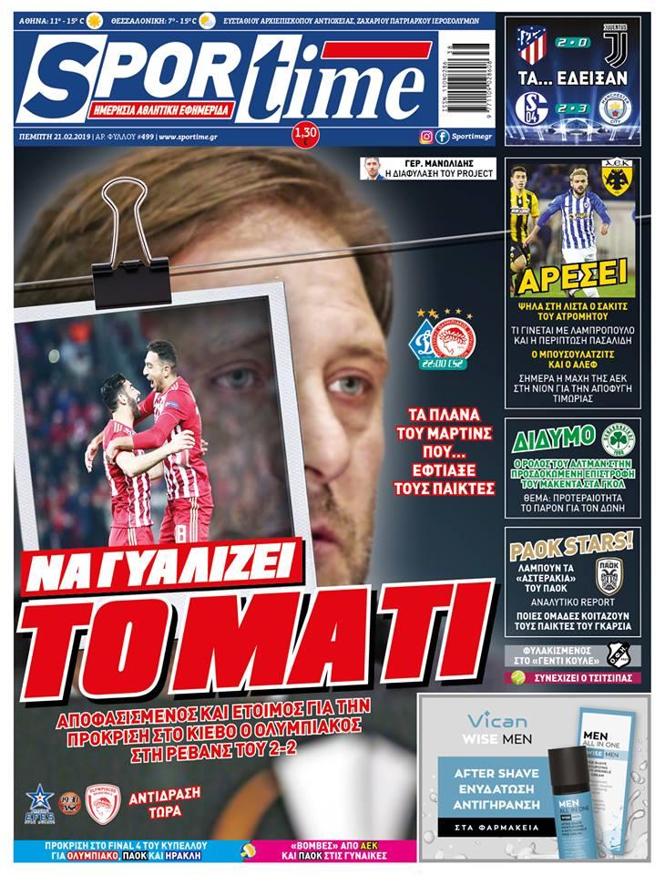 Εφημερίδα SPORTIME - Εξώφυλλο φύλλου 21/2/2019