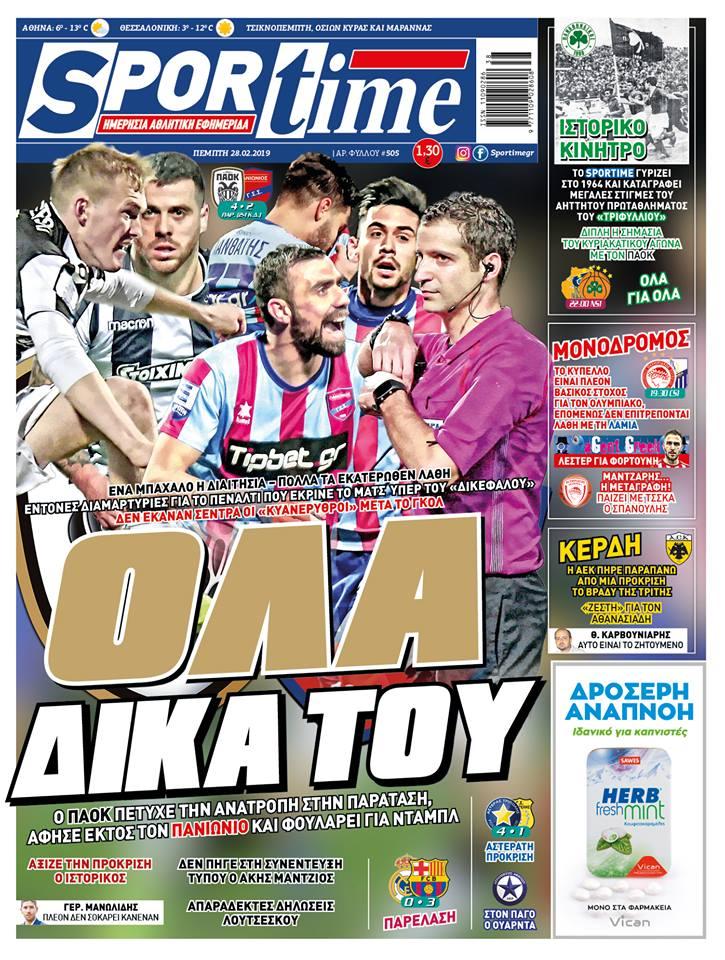 Εξώφυλλο Εφημερίδας Sportime δύο χρόνια πριν - 28/2/2019