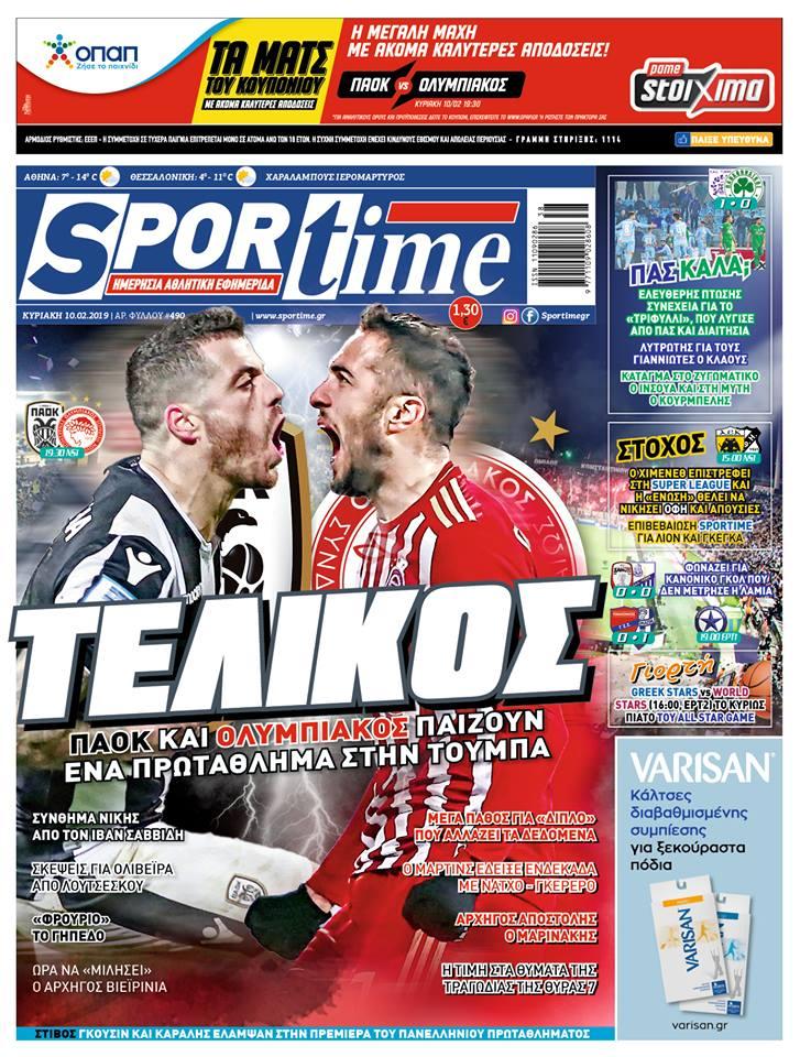 Εφημερίδα SPORTIME - Εξώφυλλο φύλλου 10/2/2019