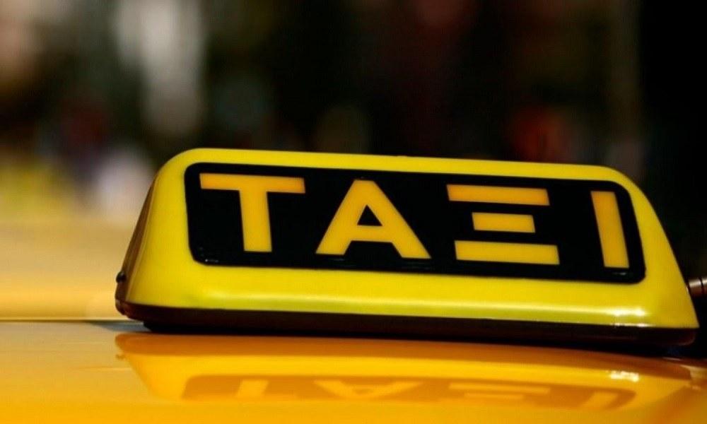 ΣΑΤΑ: Χωρίς ταξί σήμερα από 14:00 έως 18:00