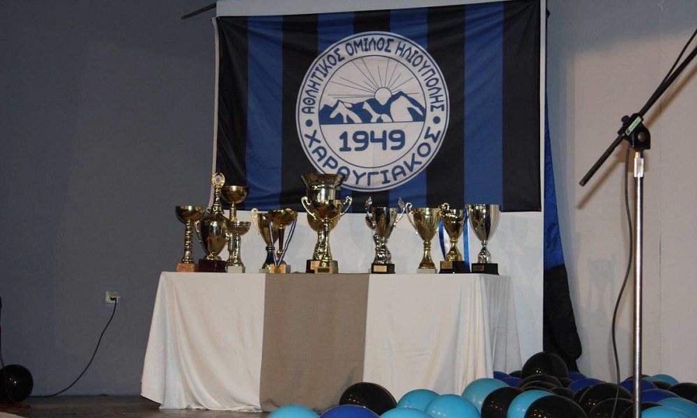 Ο Χαραυγιακός γιορτάζει τα 70 χρόνια του - Sportime.GR