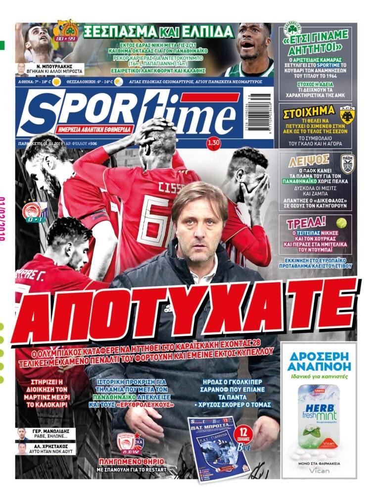 Εξώφυλλο Εφημερίδας Sportime δύο χρόνια πριν - 1/3/2019