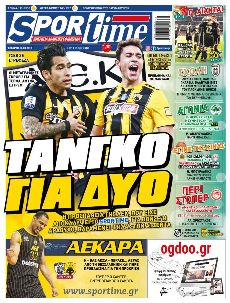 Εξώφυλλο Εφημερίδας Sportime δύο χρόνια πριν - 6/3/2019