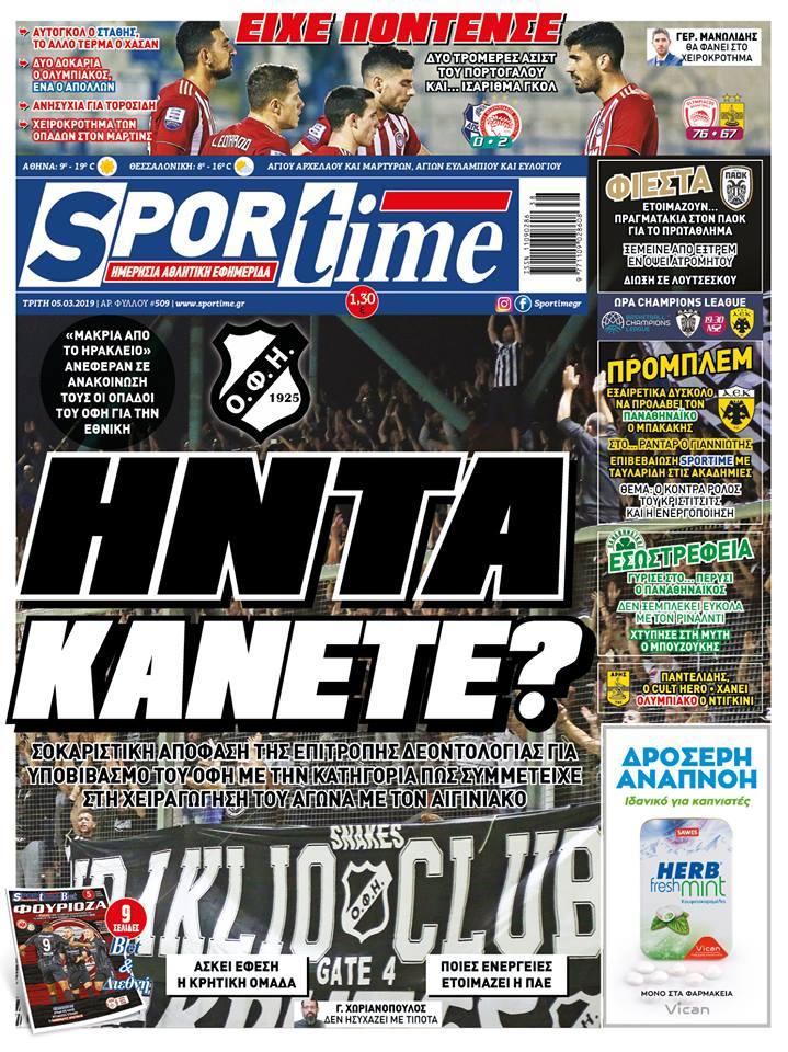 Εξώφυλλο Εφημερίδας Sportime δύο χρόνια πριν - 5/3/2019