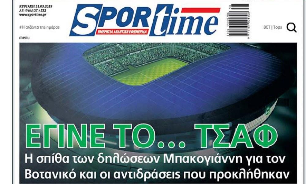 Διαβάστε σήμερα στο Sportime: «Έγινε το… τσαφ» - Sportime.GR