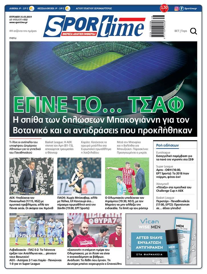 Εφημερίδα SPORTIME - Εξώφυλλο φύλλου 31/3/2019