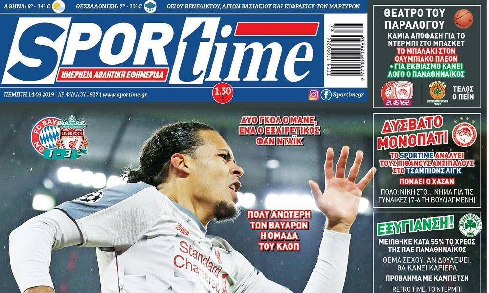 Διαβάστε σήμερα στο Sportime: Φαινόμενο!