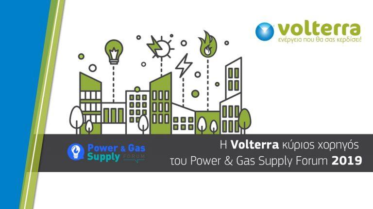Η Volterra, κύριος χορηγός και θερμός υποστηρικτής του Power & Gas Supply Forum