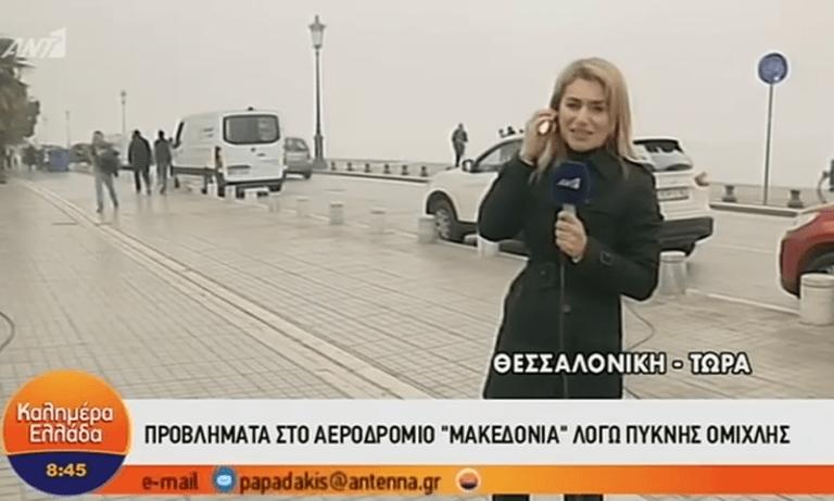 Αεροδρόμιο «Μακεδονία»: Προβλήματα λόγω ομίχλης (vid)