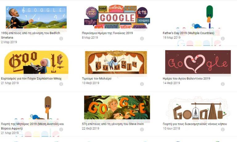 Google Doodle: Δείτε όλα τα διαδραστικά αφιερώματα!
