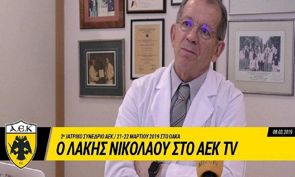 Ο Λάκης Νικολάου για την ιατρική διημερίδα της ΑΕΚ (vid)