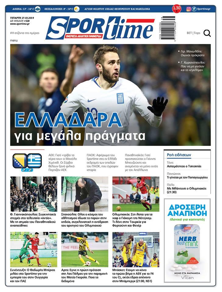 Εφημερίδα SPORTIME - Εξώφυλλο φύλλου 27/3/2019