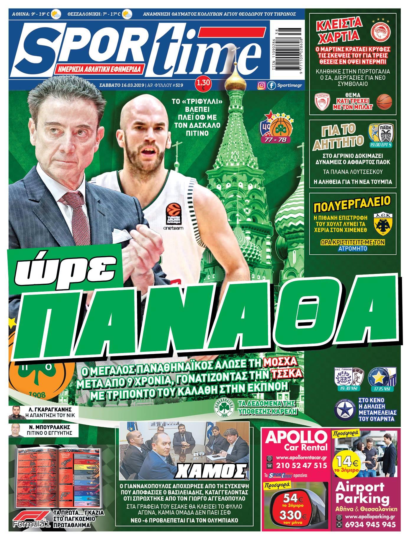 Εφημερίδα SPORTIME - Εξώφυλλο φύλλου 16/3/2019