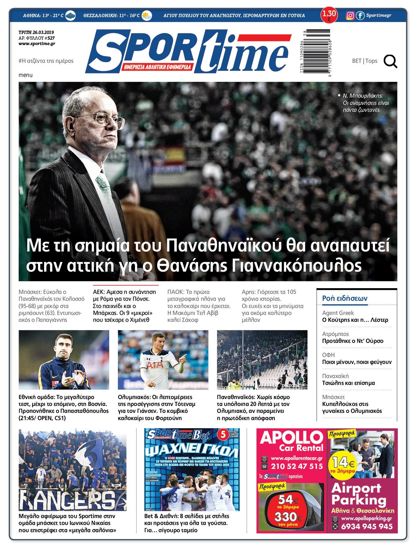 Εφημερίδα SPORTIME - Εξώφυλλο φύλλου 26/3/2019
