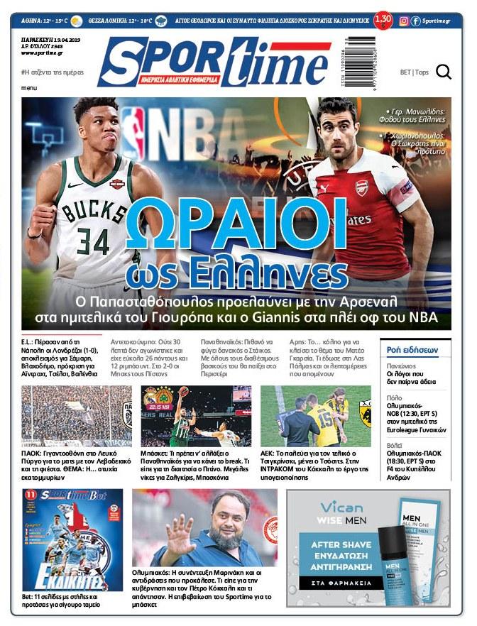Εφημερίδα SPORTIME - Εξώφυλλο φύλλου 19/4/2019