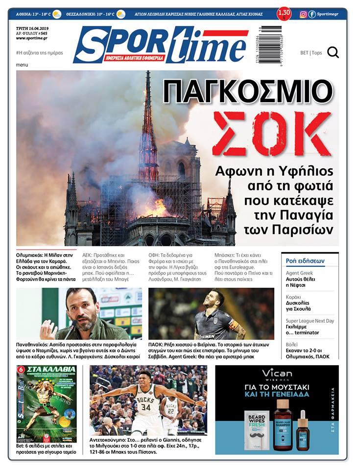 Εφημερίδα SPORTIME - Εξώφυλλο φύλλου 16/4/2019