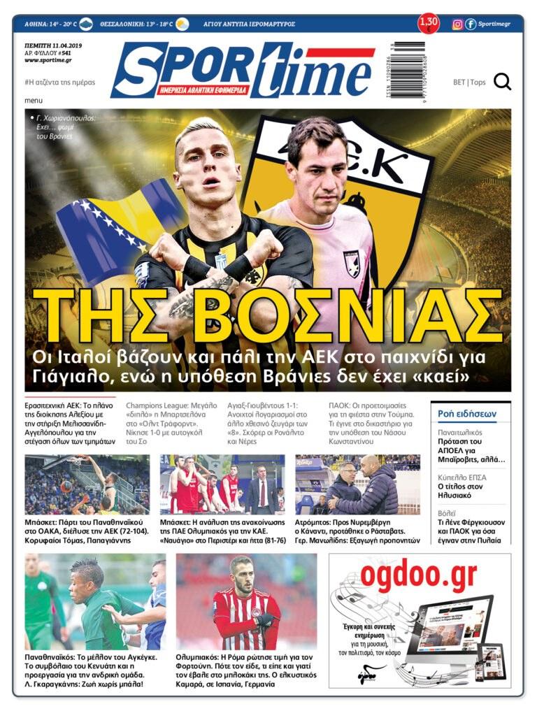 Εξώφυλλο Εφημερίδας Sportime δύο χρόνια πριν - 11/4/2019