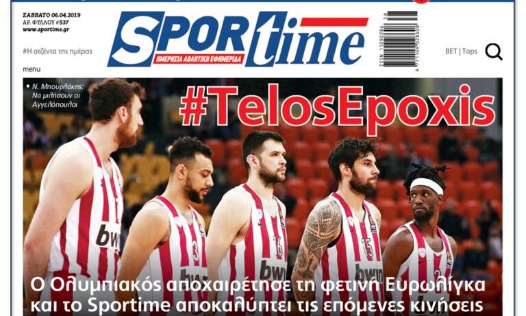 Sportime 6/4 | Διαβάστε σήμερα: «#telosepoxis»