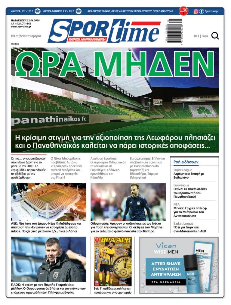 Εξώφυλλο Εφημερίδας Sportime δύο χρόνια πριν - 12/4/2019