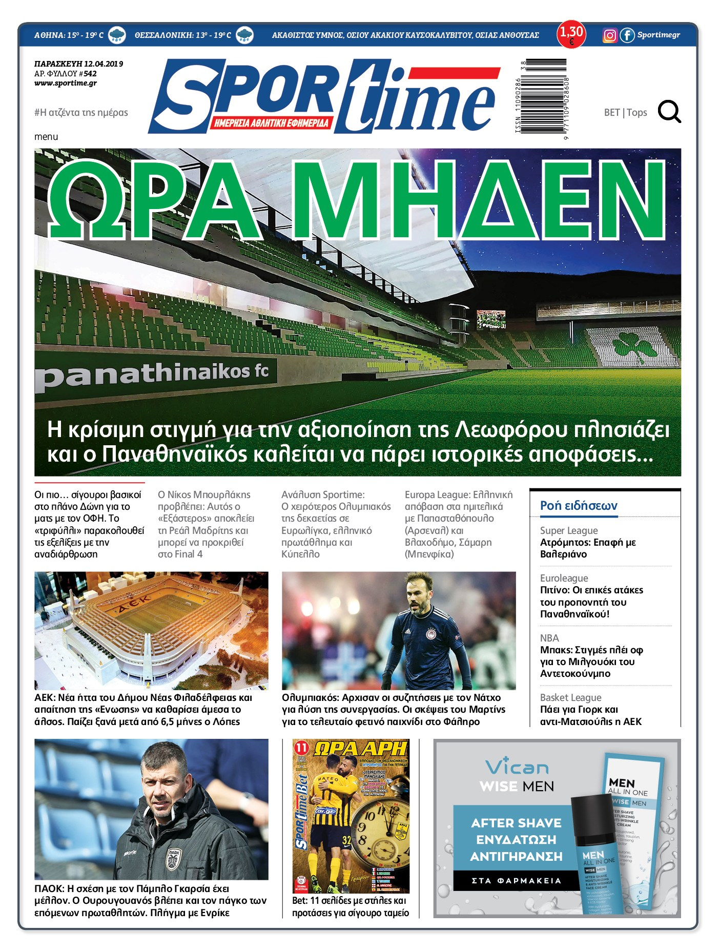 Εφημερίδα SPORTIME - Εξώφυλλο φύλλου 12/4/2019