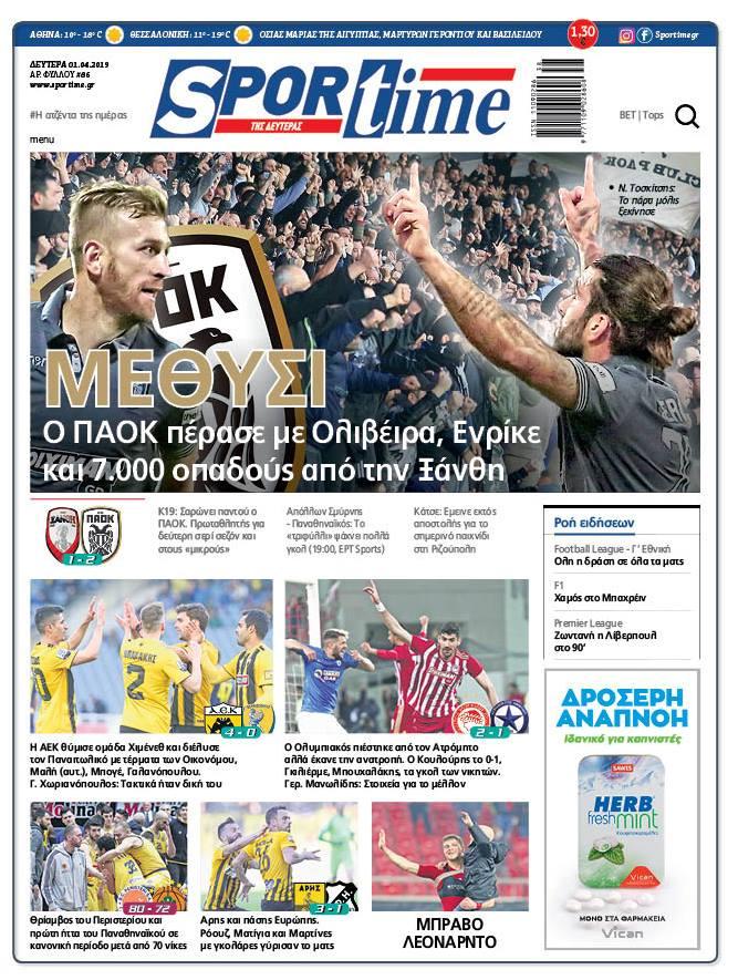Εφημερίδα SPORTIME - Εξώφυλλο φύλλου 1/4/2019